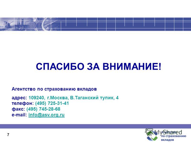 7 СПАСИБО ЗА ВНИМАНИЕ! Агентство по страхованию вкладов адрес: 109240, г.Москва, В.Таганский тупик, 4 телефон: (495) 725-31-41 факс: (495) 745-28-68 e-mail: info@asv.org.ruinfo@asv.org.ru