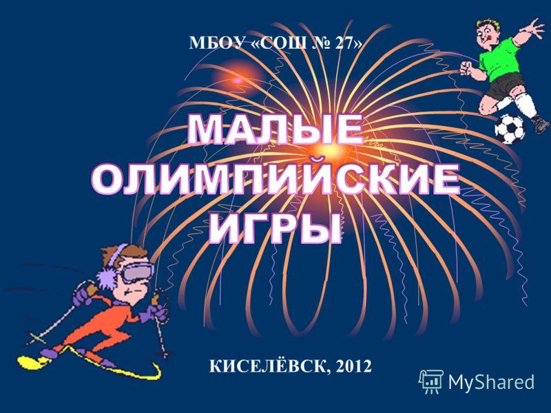 МБОУ «СОШ 27» КИСЕЛЁВСК, 2012