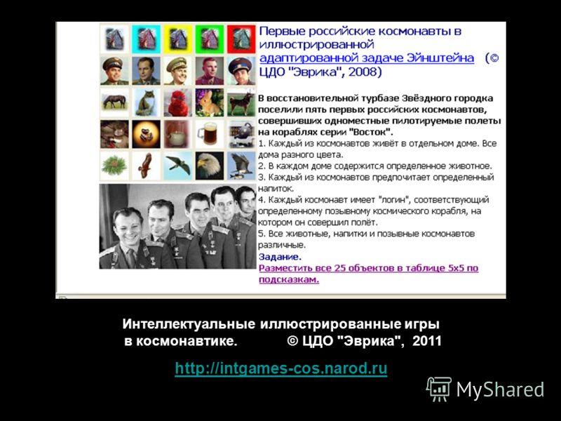 Интеллектуальные иллюстрированные игры в космонавтике. © ЦДО Эврика, 2011 http://intgames-cos.narod.ru