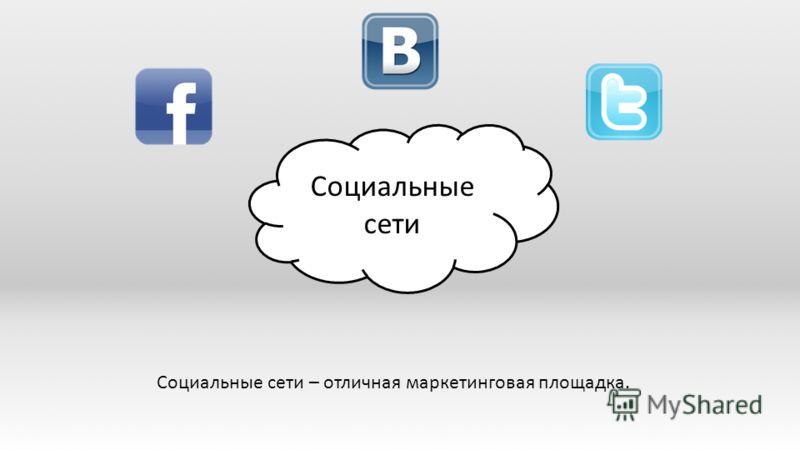Социальные сети – отличная маркетинговая площадка.