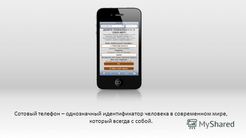 Сотовый телефон – однозначный идентификатор человека в современном мире, который всегда с собой.