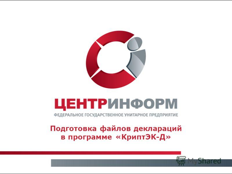 Подготовка файлов деклараций в программе «КриптЭК-Д»