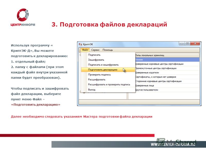 3. Подготовка файлов деклараций Используя программу « КриптЭК-Д», Вы можете подготовить к декларированию: 1. отдельный файл; 2. папку с файлами (при этом каждый файл внутри указанной папки будет преобразован). Чтобы подписать и зашифровать файл декла