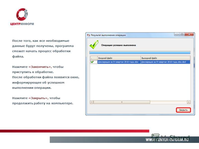 После того, как все необходимые данные будут получены, программа сможет начать процесс обработки файла. Нажмите «Закончить», чтобы приступить к обработке. После обработки файла появится окно, информирующее об успешном выполнении операции. Нажмите «За