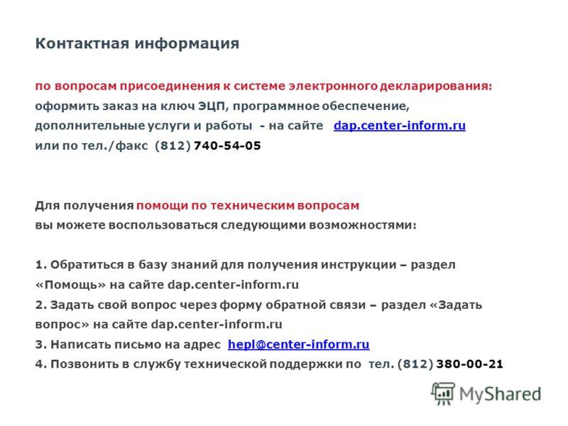 Контактная информация по вопросам присоединения к системе электронного декларирования: оформить заказ на ключ ЭЦП, программное обеспечение, дополнительные услуги и работы - на сайте dap.center-inform.ru или по тел./факс (812) 740-54-05 Для получения