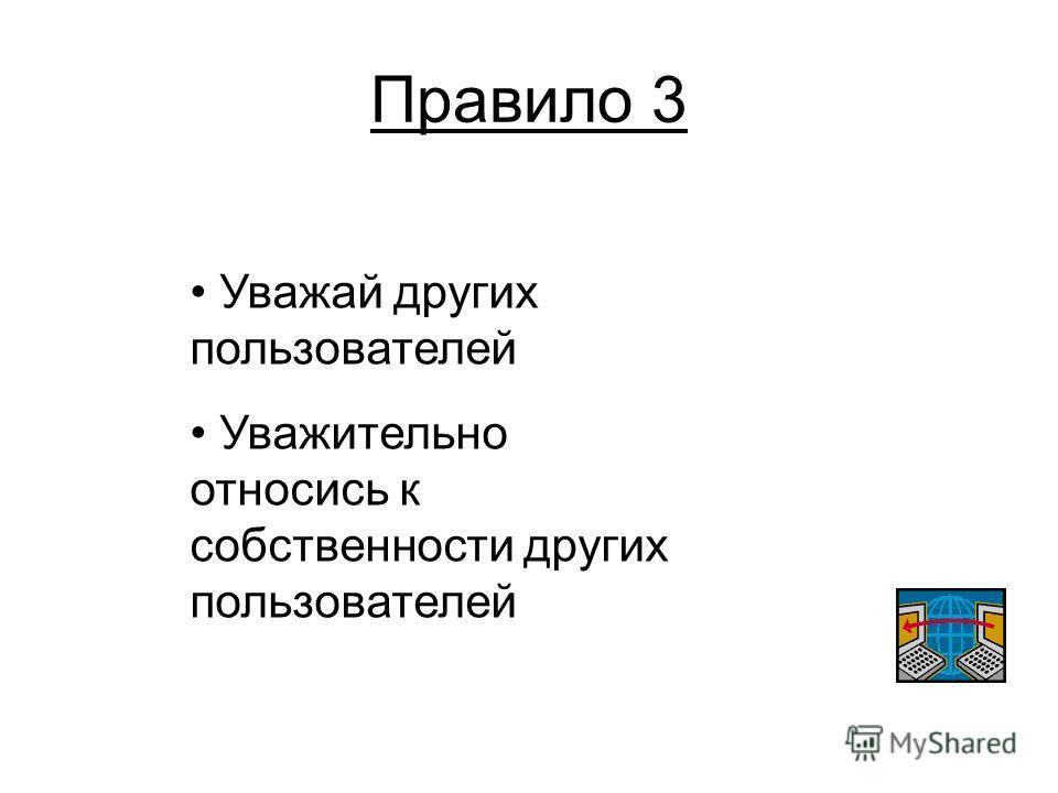 Правило 3 Уважай других пользователей Уважительно относись к собственности других пользователей