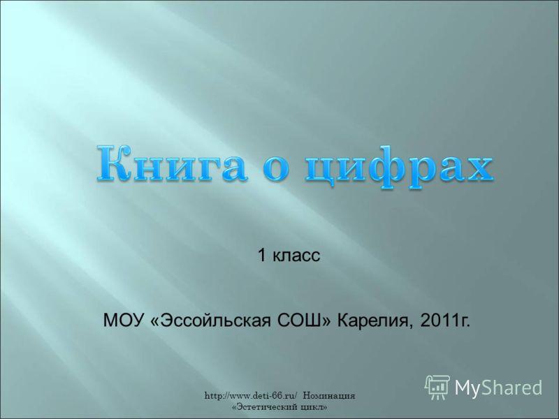 http://www.deti-66.ru/ Номинация «Эстетический цикл» МОУ «Эссойльская СОШ» Карелия, 2011г. 1 класс