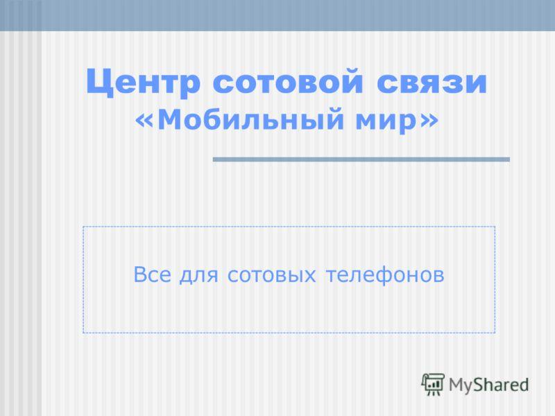 номера телефонов мобильных операторов санкт-петербурга
