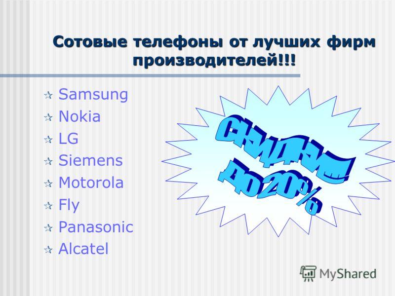 Сотовые телефоны от лучших фирм производителей!!! Samsung Nokia LG Siemens Motorola Fly Panasonic Alcatel