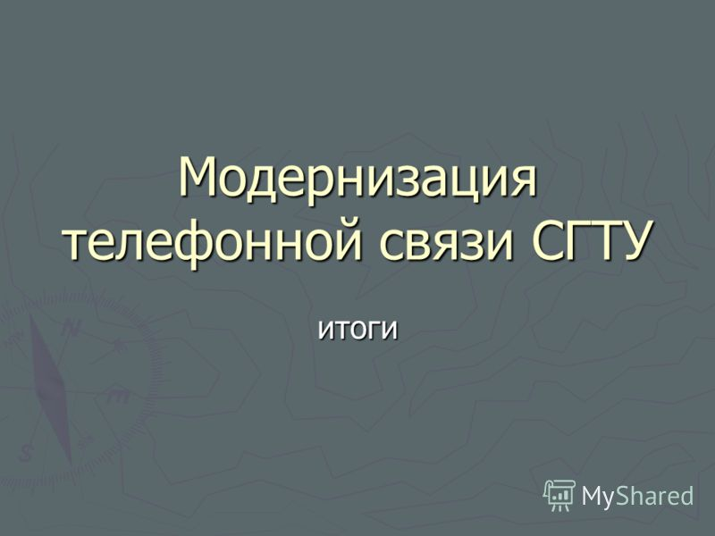 Модернизация телефонной связи СГТУ итоги