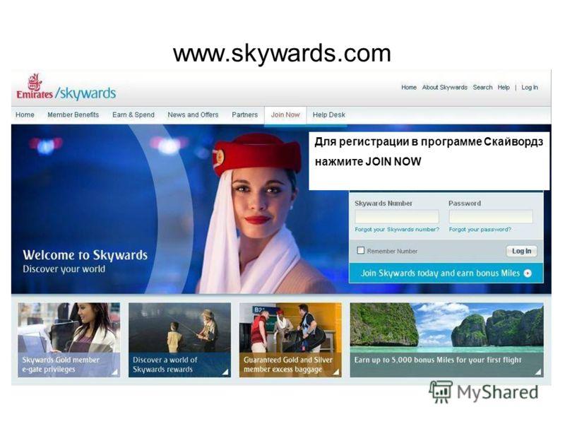 Для регистрации в программе Скайвордз нажмите JOIN NOW www.skywards.com