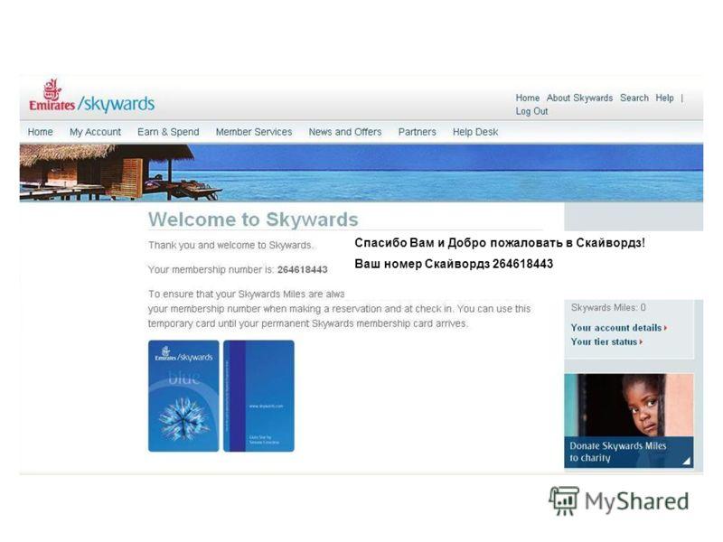Спасибо Вам и Добро пожаловать в Скайвордз! Ваш номер Скайвордз 264618443
