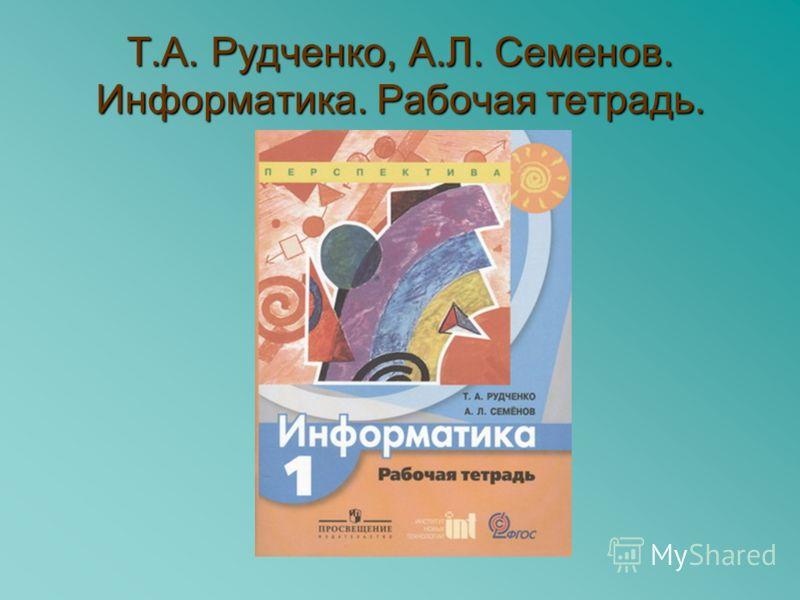 Т.А. Рудченко, А.Л. Семенов. Информатика. Рабочая тетрадь.