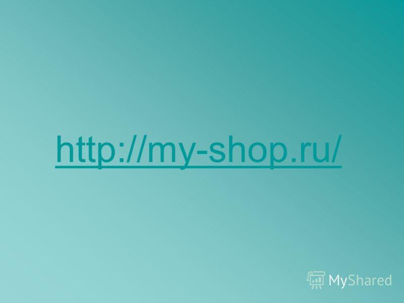 http://my-shop.ru/