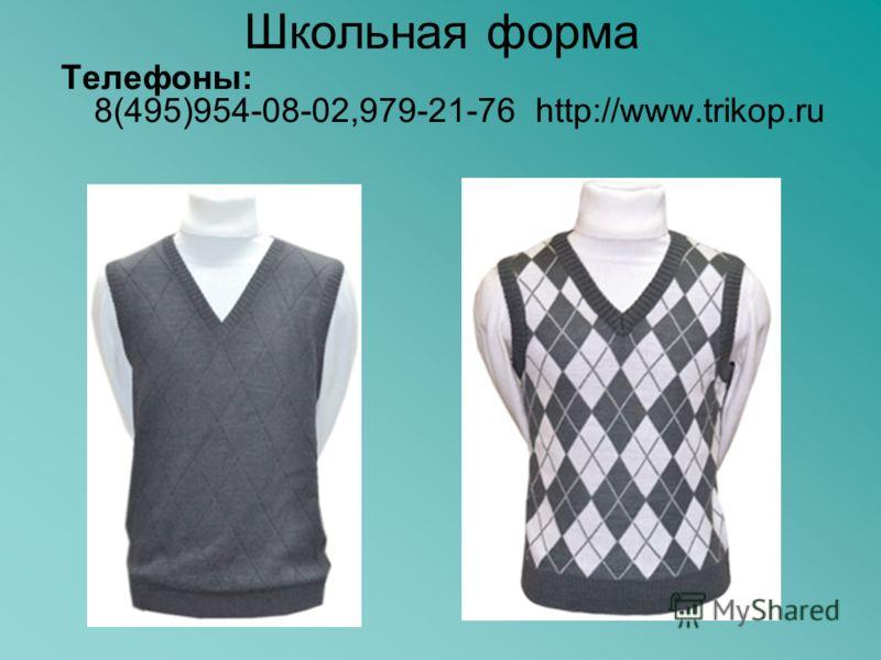 Школьная форма Телефоны: 8(495)954-08-02,979-21-76 http://www.trikop.ru