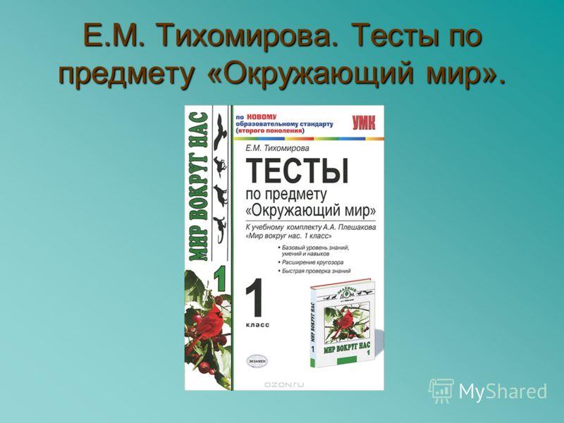 Е.М. Тихомирова. Тесты по предмету «Окружающий мир».