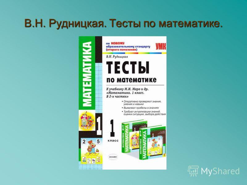 В.Н. Рудницкая. Тесты по математике.