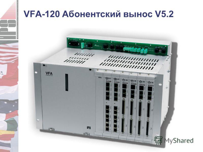 VFA-120 Абонентский вынос V5.2