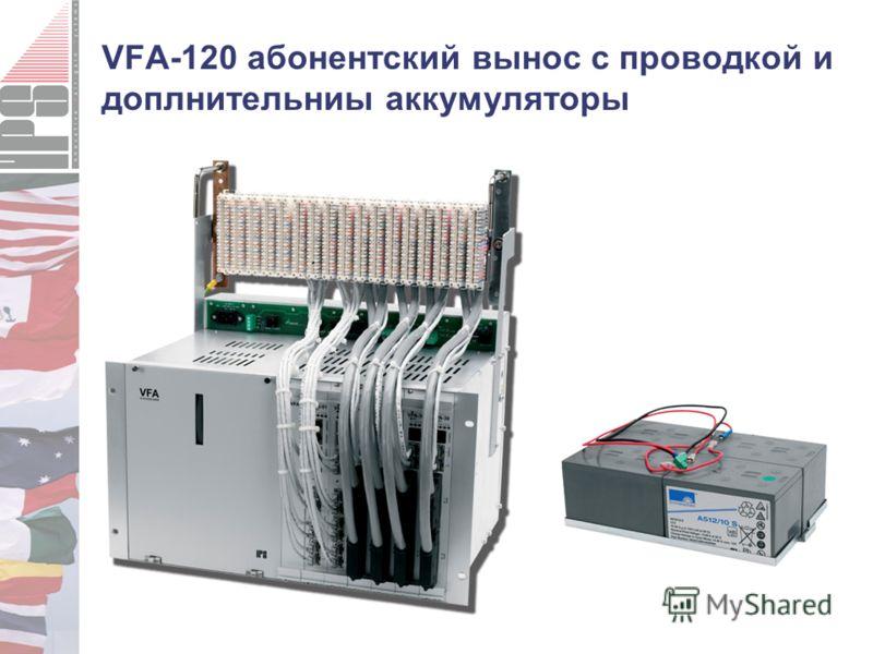 VFA-120 абонентский вынос с проводкой и доплнительниы аккумуляторы