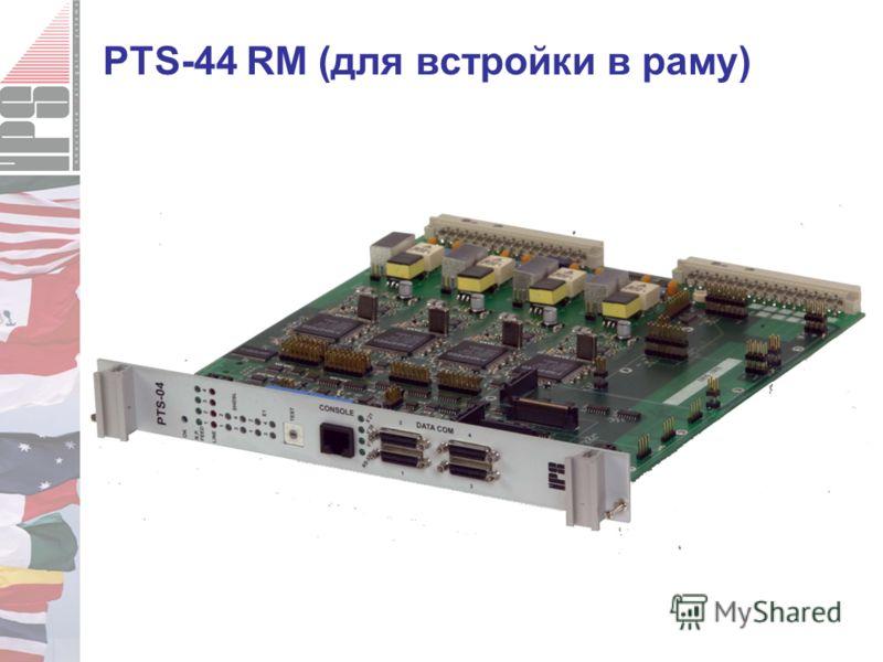 PTS-44 RM (для встройки в раму)