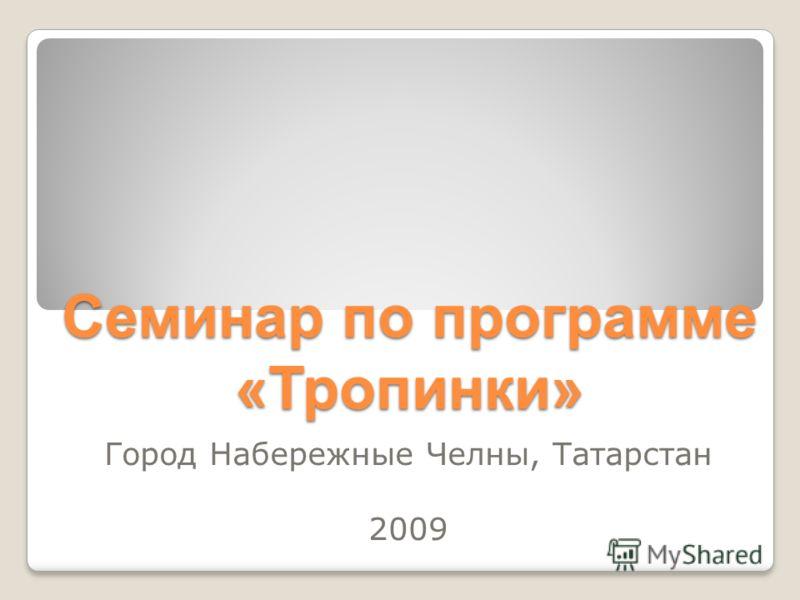 Семинар по программе «Тропинки» Город Набережные Челны, Татарстан 2009