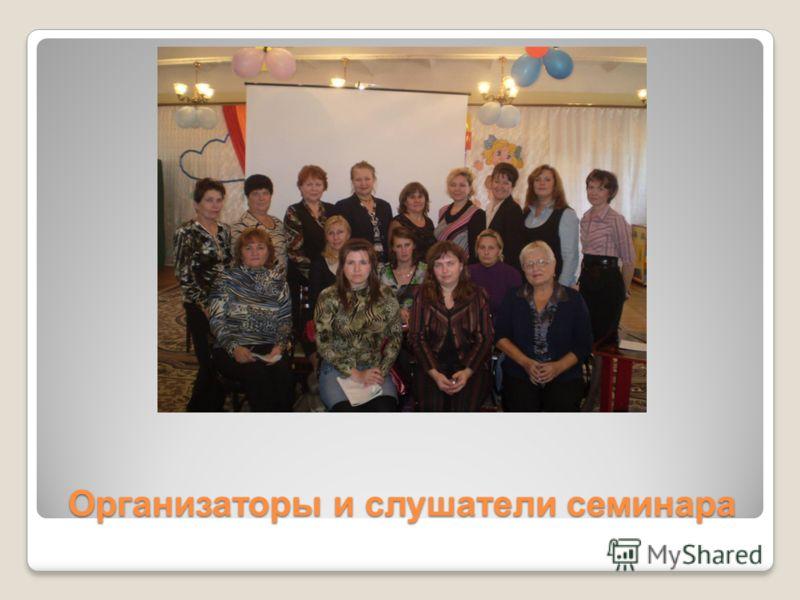 Организаторы и слушатели семинара