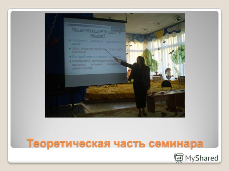 Теоретическая часть семинара