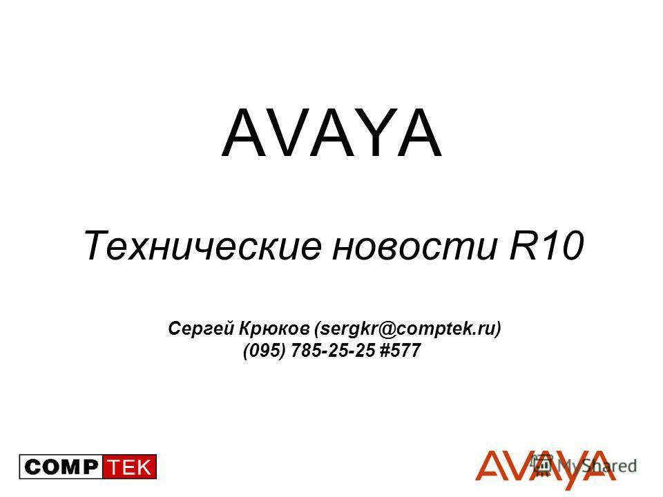 AVAYA Технические новости R10 Сергей Крюков (sergkr@comptek.ru) (095) 785-25-25 #577