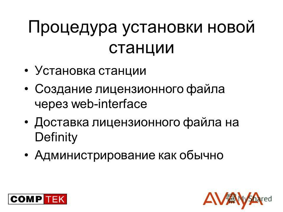 Процедура установки новой станции Установка станции Создание лицензионного файла через web-interface Доставка лицензионного файла на Definity Администрирование как обычно