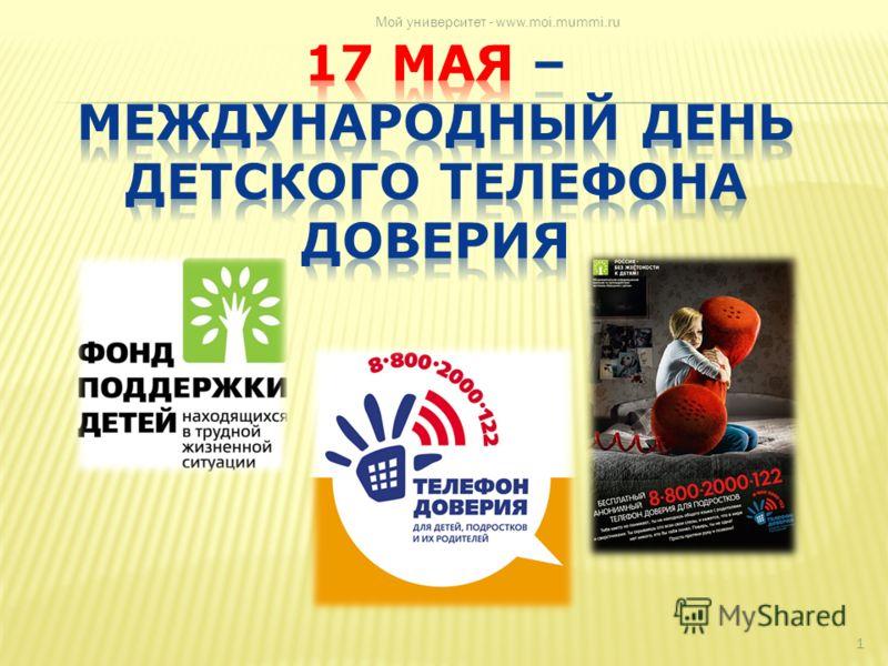 1 Мой университет - www.moi.mummi.ru