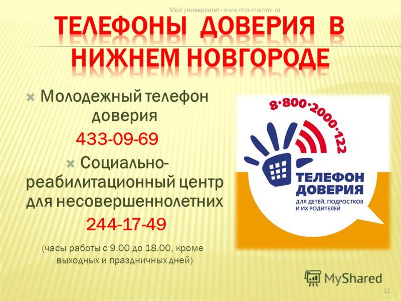Молодежный телефон доверия 433-09-69 Социально- реабилитационный центр для несовершеннолетних 244-17-49 (часы работы с 9.00 до 18.00, кроме выходных и праздничных дней) 11 Мой университет - www.moi.mummi.ru