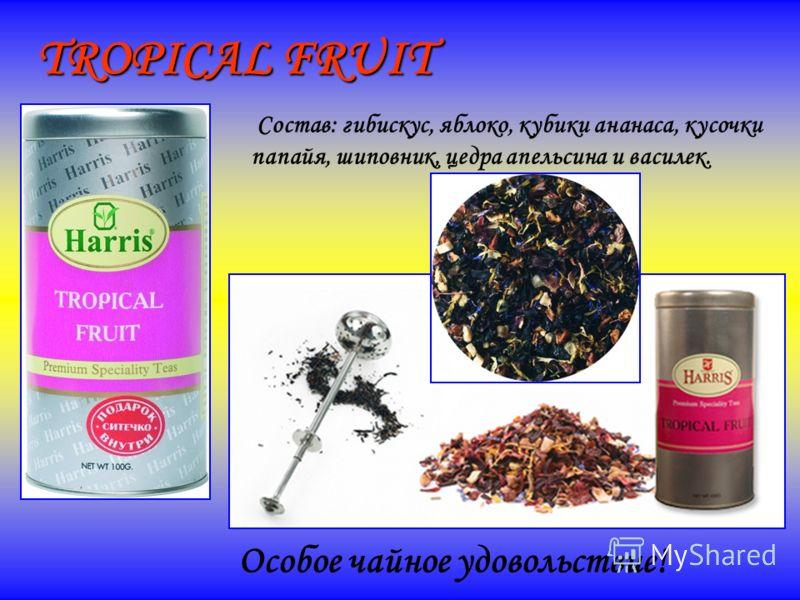 TROPICAL FRUIT Состав: гибискус, яблоко, кубики ананаса, кусочки папайя, шиповник, цедра апельсина и василек. Особое чайное удовольствие!