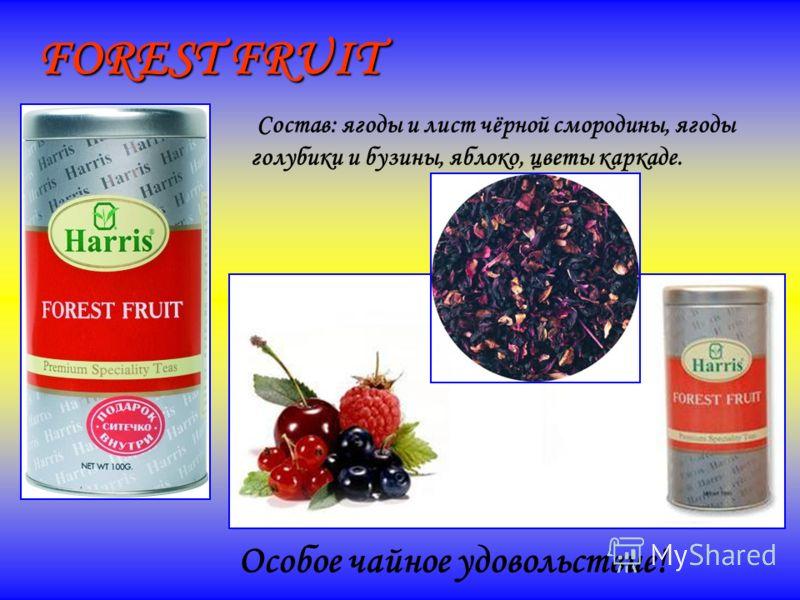 FOREST FRUIT Состав: ягоды и лист чёрной смородины, ягоды голубики и бузины, яблоко, цветы каркаде. Особое чайное удовольствие!
