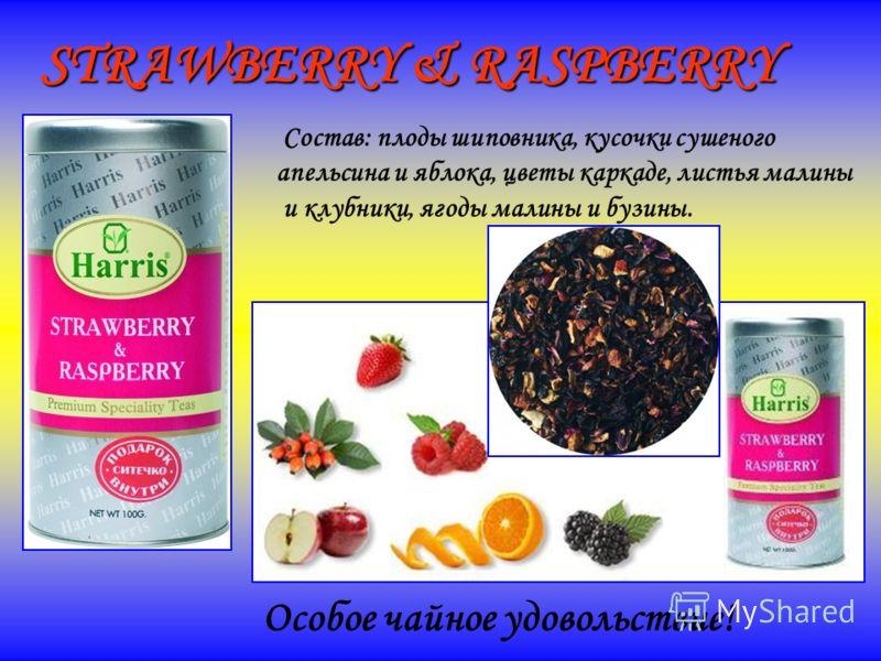 STRAWBERRY & RASPBERRY Состав: плоды шиповника, кусочки сушеного апельсина и яблока, цветы каркаде, листья малины и клубники, ягоды малины и бузины. Особое чайное удовольствие!
