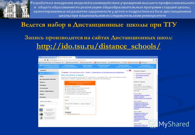 Ведется набор в Дистанционные школы при ТГУ Запись производится на сайтах Дистанционных школ: http://ido.tsu.ru/distance_schools/