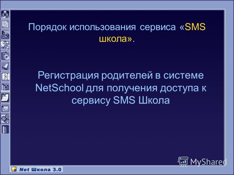 Порядок использования сервиса «SMS школа». Регистрация родителей в системе NetSchool для получения доступа к сервису SMS Школа