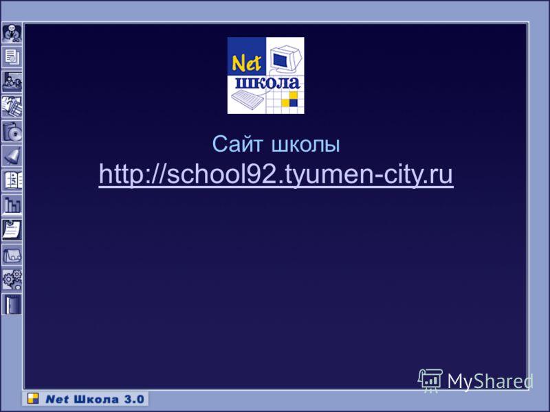 Сайт школы http://school92.tyumen-city.ru