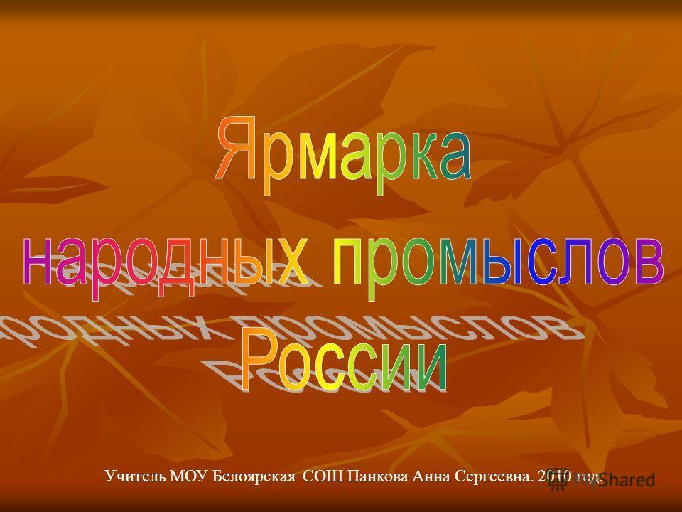 Учитель МОУ Белоярская СОШ Панкова Анна Сергеевна. 2010 год.
