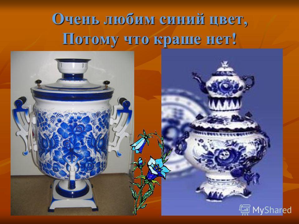 Очень любим синий цвет, Потому что краше нет!