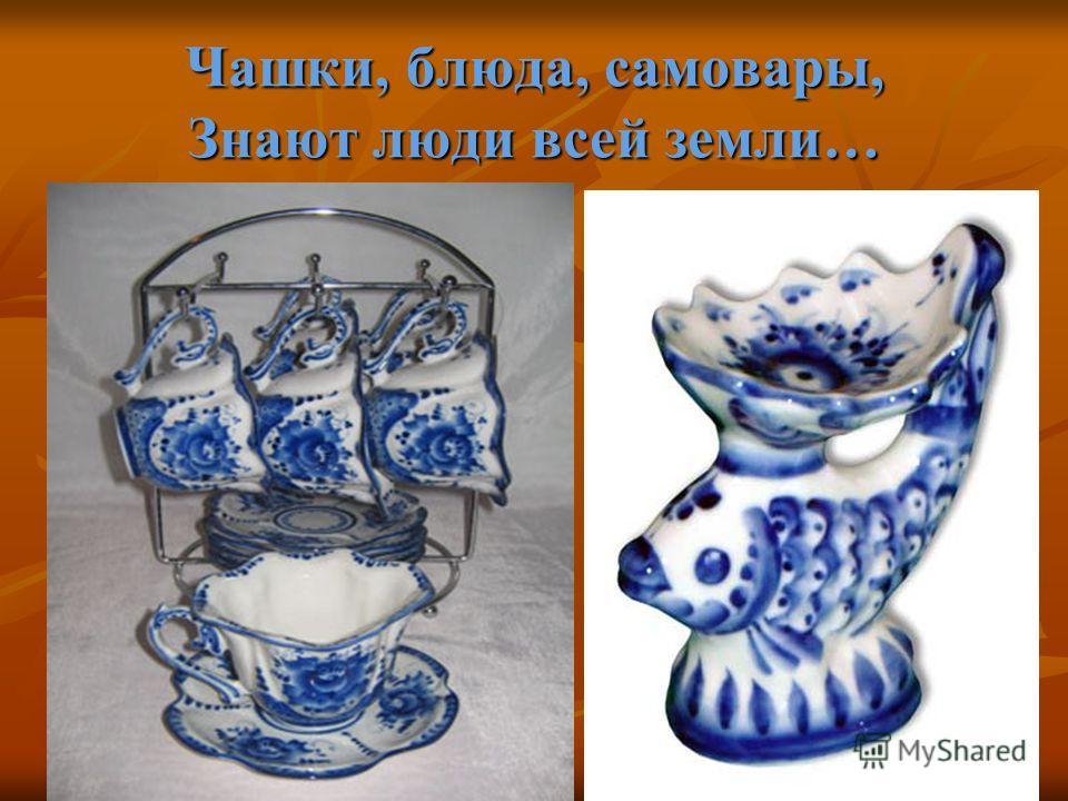 Чашки, блюда, самовары, Знают люди всей земли…