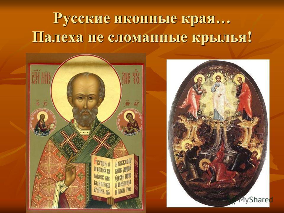 Русские иконные края… Палеха не сломанные крылья!