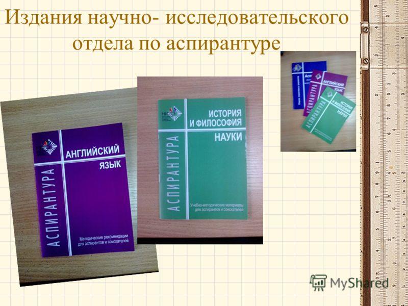 Издания научно- исследовательского отдела по аспирантуре
