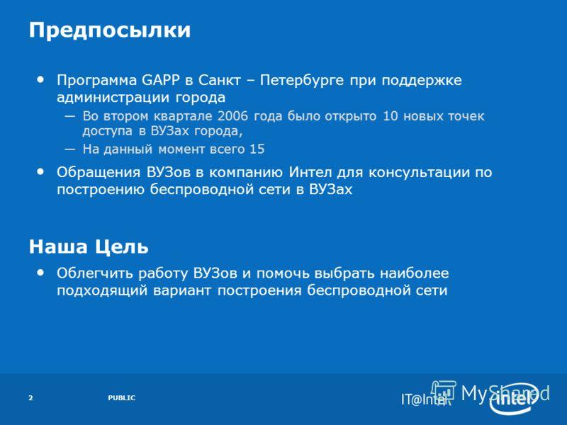 PUBLIC2 Предпосылки Программа GAPP в Санкт – Петербурге при поддержке администрации города Во втором квартале 2006 года было открыто 10 новых точек доступа в ВУЗах города, На данный момент всего 15 Обращения ВУЗов в компанию Интел для консультации по