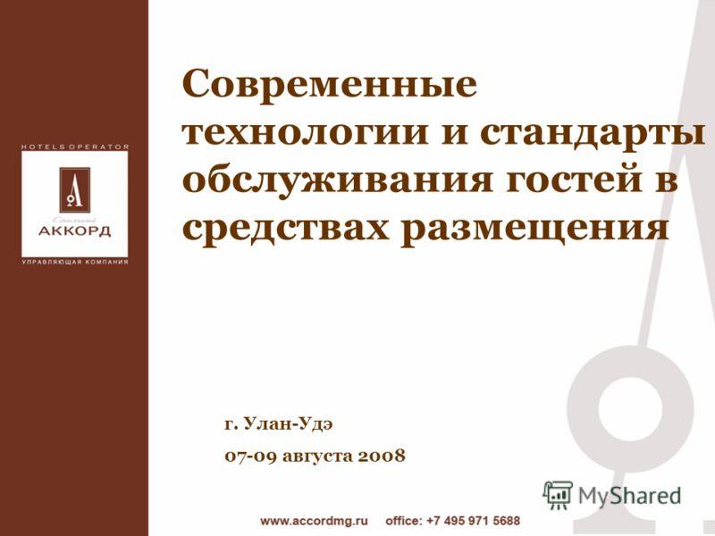Современные технологии и стандарты обслуживания гостей в средствах размещения г. Улан-Удэ 07-09 августа 2008