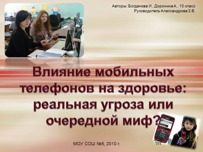 Авторы: Богданова И., Доронина А., 10 класс Руководитель Александрова З.В. МОУ СОШ 5, 2010 г.
