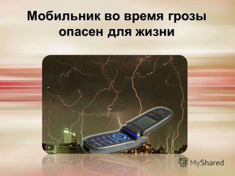Мобильник во время грозы опасен для жизни