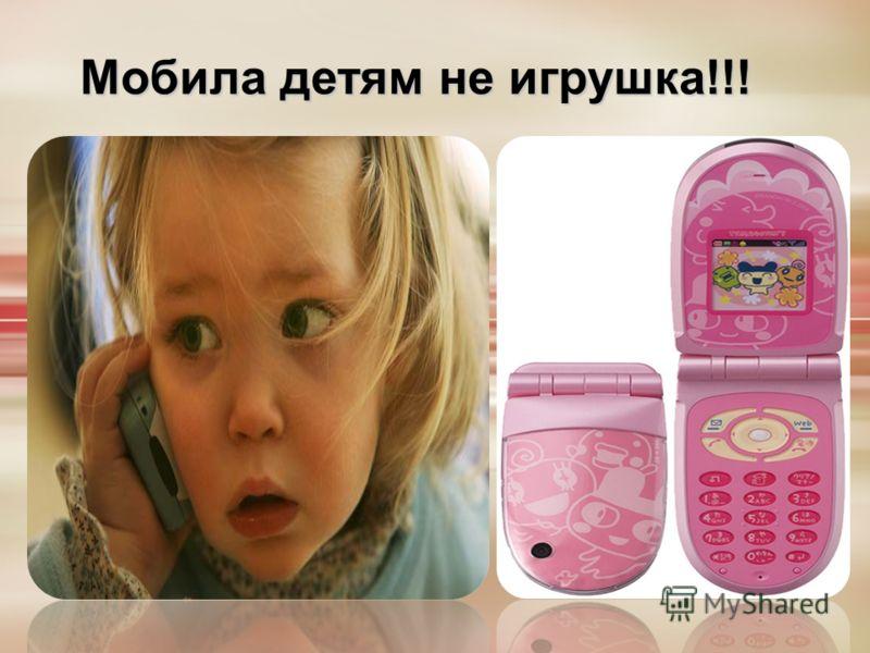 Мобила детям не игрушка!!!