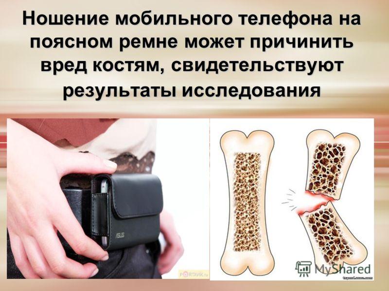 Ношение мобильного телефона на поясном ремне может причинить вред костям, свидетельствуют результаты исследования
