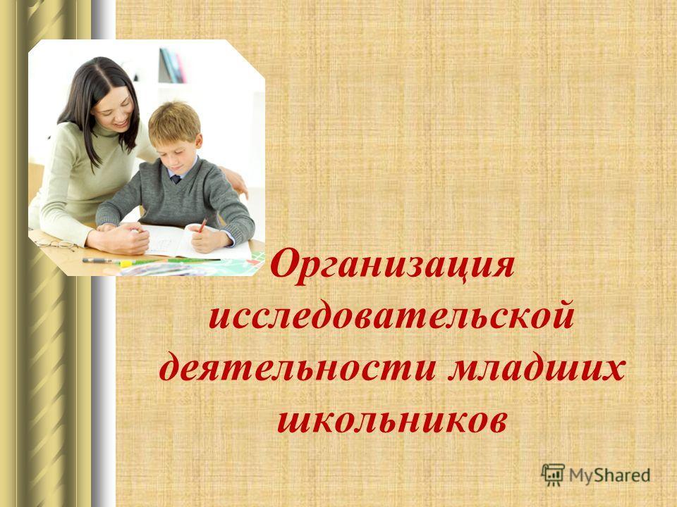Организация исследовательской деятельности младших школьников