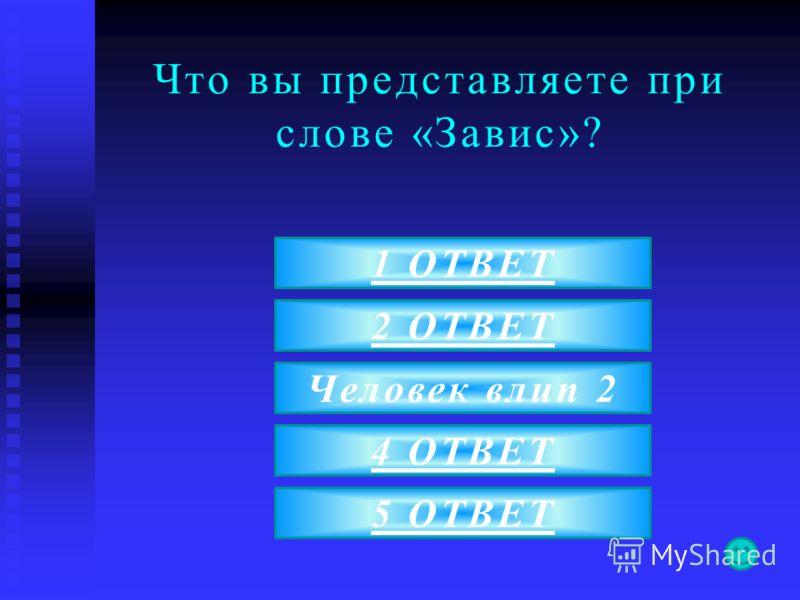 Что вы представляете при слове «Завис»? Человек влип 2 1 ОТВЕТ 2 ОТВЕТ 4 ОТВЕТ 5 ОТВЕТ